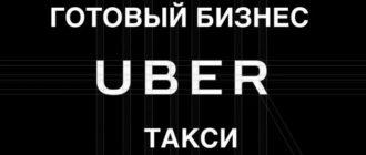 Такси Убер франшиза