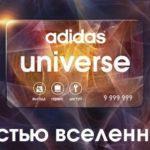 Adidas Universe какая скидка