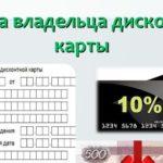 Анкета для дисконтной карты