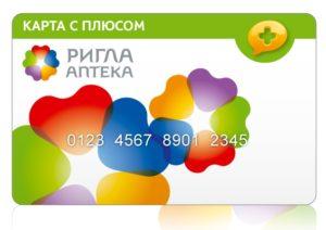 rigla ru активировать карту покупателя