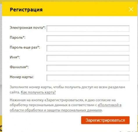Скидочная карта Петрович