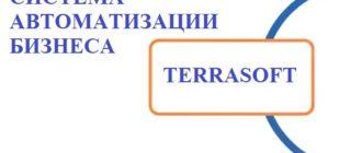 crm-terrasoft