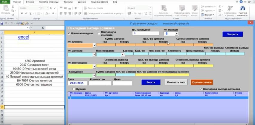 СРМ в Excel
