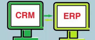 CRM или ERP