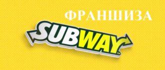Sabway-бизнес по франшизе