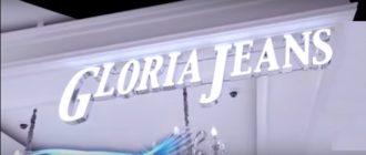 Дисконтная карта Глория Джинс