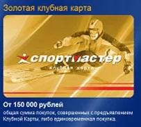 Золотая скидочная карта спортмастер