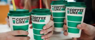 Coffee Like франшиза